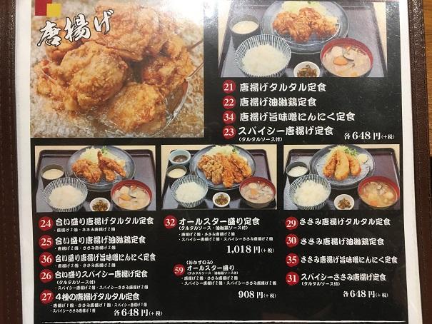 とり弁鶏-唐揚げ定食メニュー