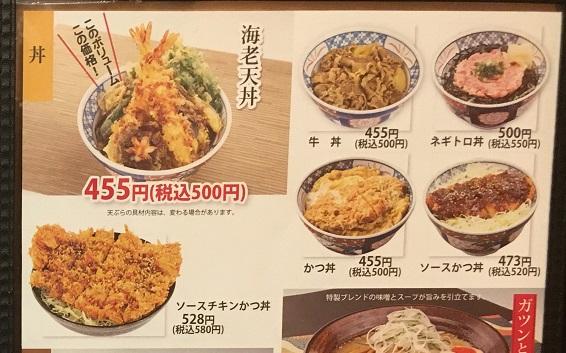 らら亭-丼物メニュー