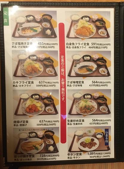らら亭-定食メニュー1