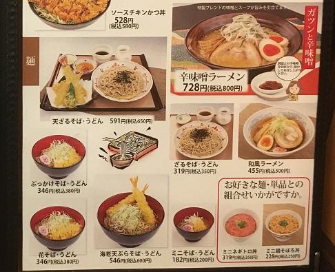 らら亭-麺類メニュー