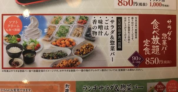 どん亭-サラダ&惣菜バー食べ放題定食