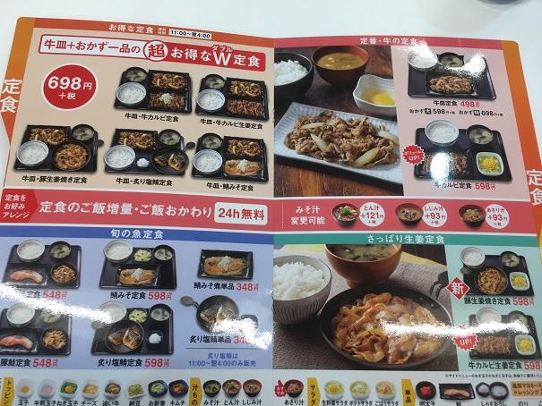 吉野家-メニュー定食