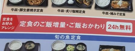 吉野家-定食ご飯おかわり24h無料