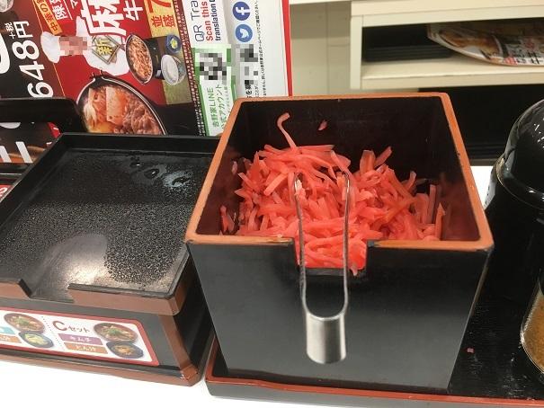 吉野家-紅生姜