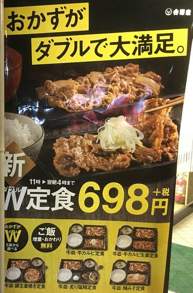 吉野家-W定食メニュー