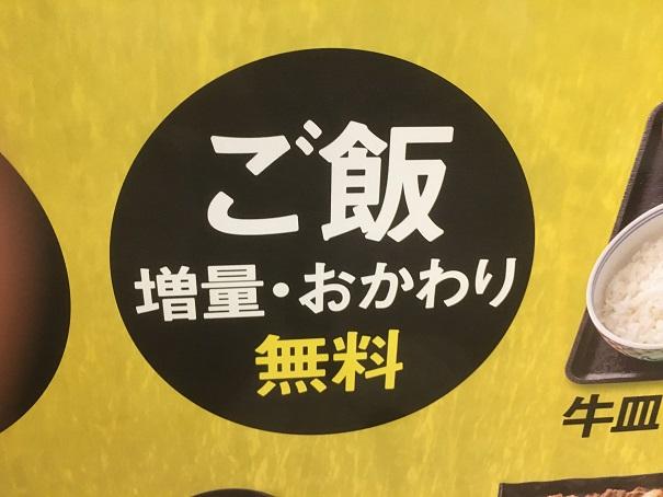 吉野家-ご飯おかわり無料