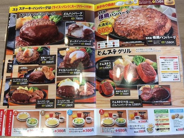 ステーキのどん-ディナーメニュー1