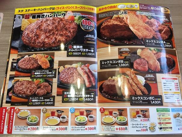 ステーキのどん-ディナーメニュー2