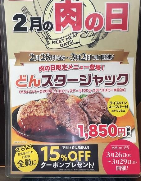 ステーキのどん-肉の日