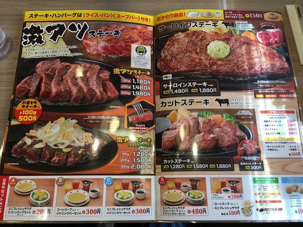 ステーキのどん-ディナーメニュー3