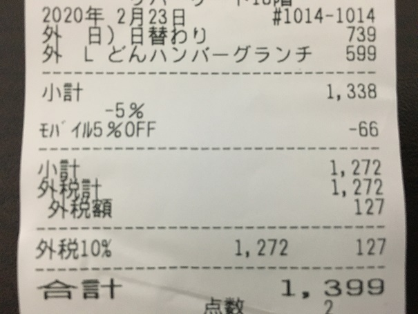 ステーキのどん-会計5%OFF