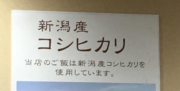 とり弁鶏-新潟産コシヒカリ使用