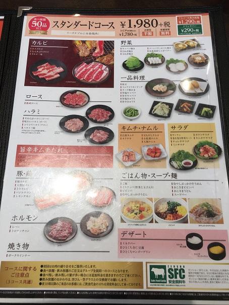 宝島-食べ放題スタンダードメニュー