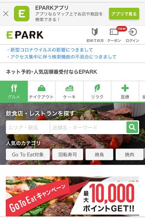 ココス-EPARKホーム画面