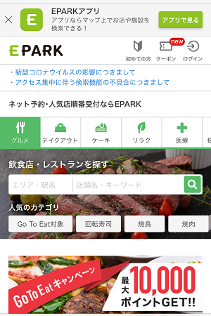 ナポリの食卓-EPARKホーム画面