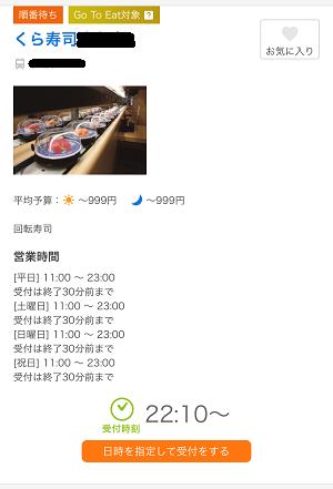 くら寿司-EPARK来店予約画面