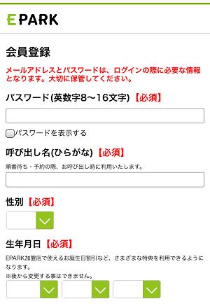 くら寿司-EPARK会員登録画面