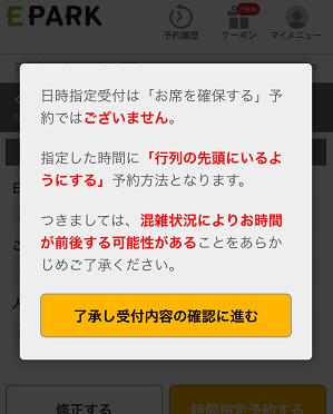 くら寿司-EPARK来店予約時の注意事項