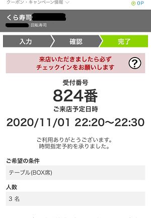 くら寿司-EPARK来店予約完了画面(1回目来店)