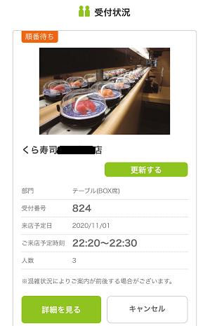 くら寿司-EPARK来店予約確認画面
