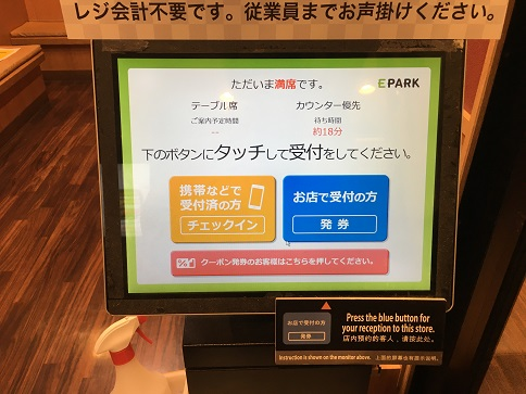 くら寿司-EPARK店舗内タッチパネル
