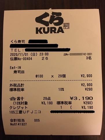 くら寿司-1回目来店レシート