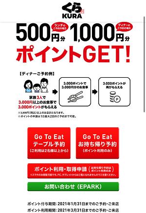 くら寿司-くら寿司アプリGo To Eatキャンペーン画面