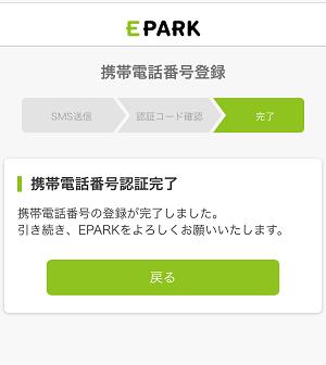 くら寿司-くら寿司アプリ電話番号登録完了画面