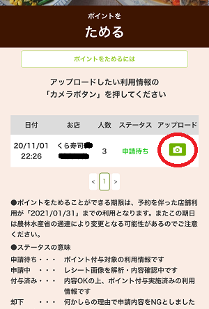 くら寿司-くら寿司アプリレシートアップロード画面(1回目来店)