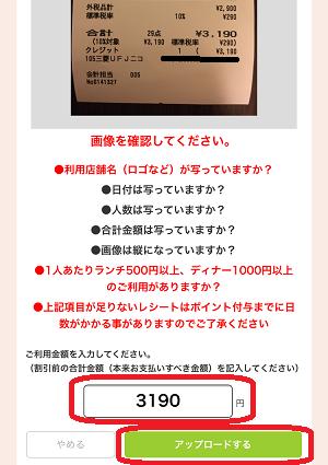 くら寿司-くら寿司アプリレシート金額入力アップロード画面(1回目来店)