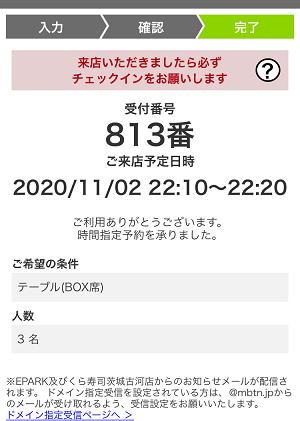 くら寿司-EPARK来店予約完了画面(2回目来店)