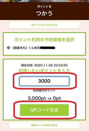 くら寿司-くら寿司アプリつかうポイントを入力してQRコード生成画面