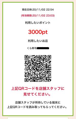 くら寿司-くら寿司アプリ生成されたQRコード