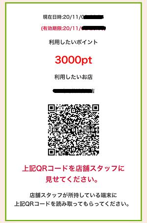ココス-EPARKポイントつかうために生成されたQRコード
