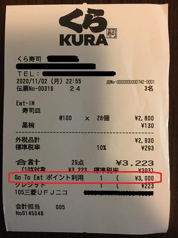 くら寿司-2回目来店レシート