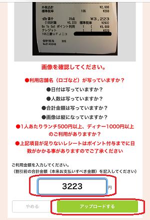 くら寿司-くら寿司アプリレシート金額入力アップロード画面(2回目来店)