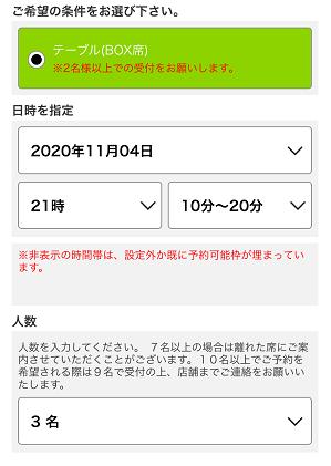 くら寿司-EPARK来店予約入力画面(3回目来店)