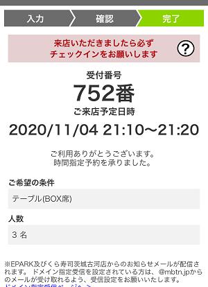くら寿司-EPARK来店予約完了画面(3回目来店)
