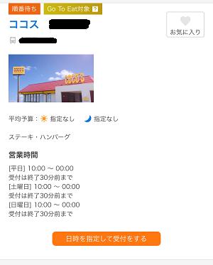 ココス-EPARK店舗検索画面