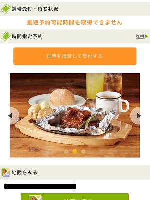 ココス-EPARK店舗予約受付画面