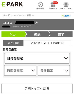ココス-EPARK店舗予約日時入力画面
