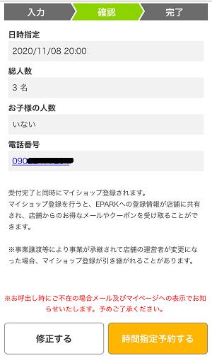 ココス-EPARK店舗予約確認画面