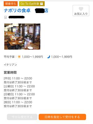 ナポリの食卓-EPARK店舗検索画面