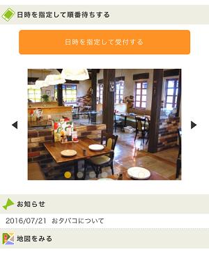 ナポリの食卓-EPARK店舗予約受付画面