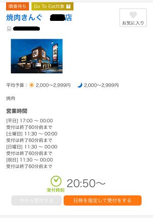 焼肉きんぐ-EPARK店舗検索画面