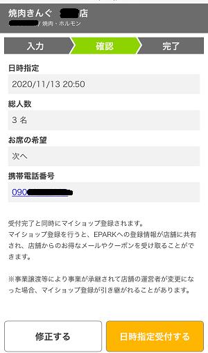 焼肉きんぐ-EPARK店舗予約確認画面