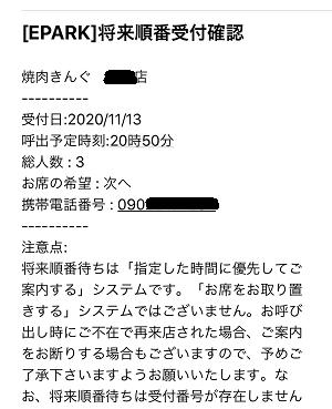 焼肉きんぐ-EPARK店舗予約確認メール画面