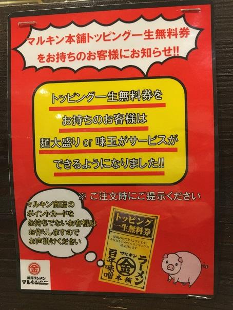 マルキン商店-マルキン本舗トッピング一生無料券をお持ちのお客様にお知らせ!!